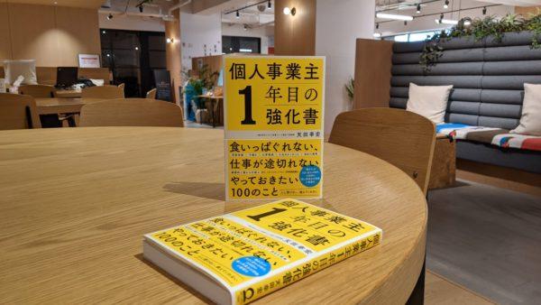 書籍『個人事業主1年目の強化書』発売